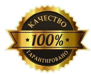 Гарантией качества можно наличие всех нужных сертификатов