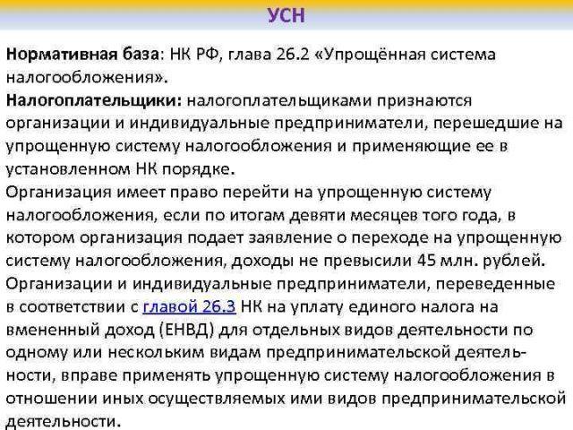 Глава 26 НК РФ