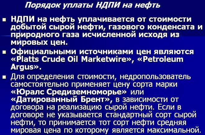 Порядок уплаты НДПИ на нефть