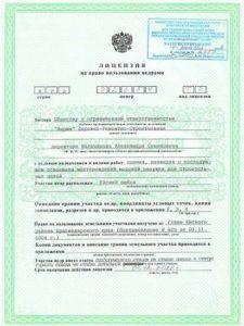 Пример лицензии на добычу недр земли