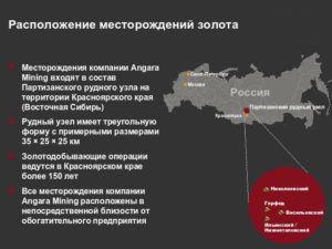 Золотоносные прииски России