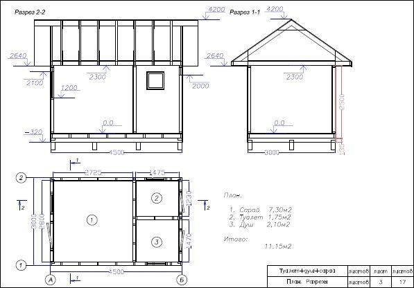 Хозблок с туалетом и душем (Проект №4)