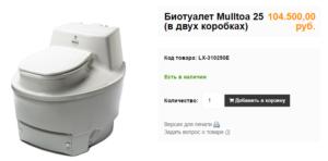Стоимость биотуалета Mulltoa 25