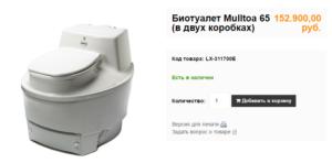 Стоимость биотуалета Mulltoa 65