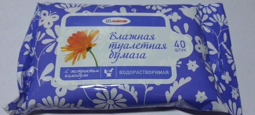 Влажная туалетная бумага Максан (водорастворимая)