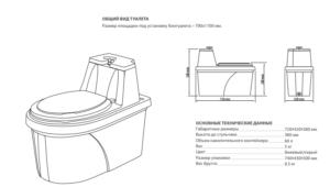 Характеристика туалета Компакт-М