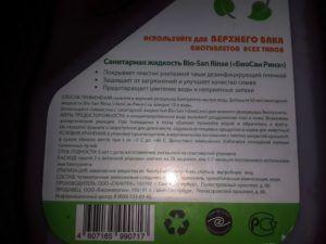 Инструкция по применению жидкости Биосан