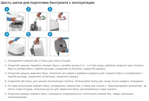 Подготовка к использованию биотуалета ENVIRO 20 л