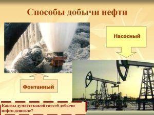 Способы добычи нефти