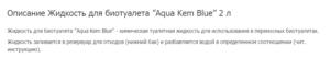 Справка при использовании жидкости Aqua Kem Blue