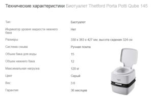 Техническая характеристика Porta Potti