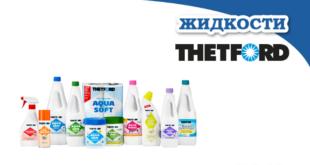 Жидкости для биотуалетов марки Thetford