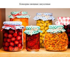 Консервы овощные закусочные