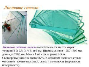 Листовое стекло бывает таких видов