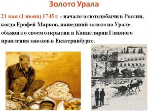 Добыча золота на Урале