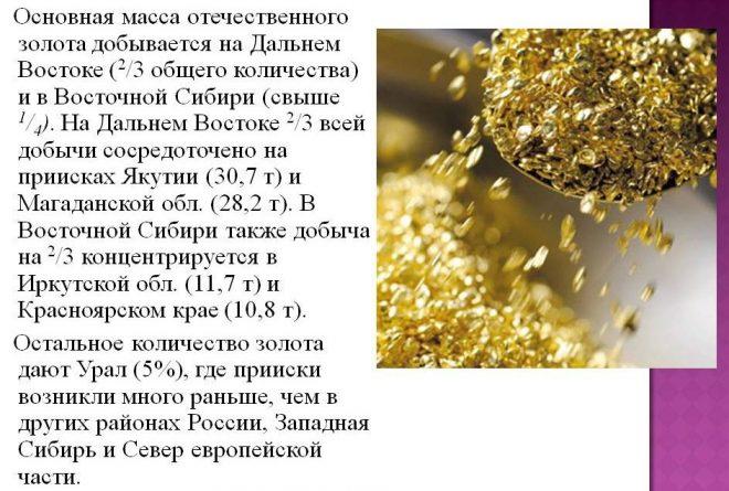 Добыча золота на дальнем востоке России