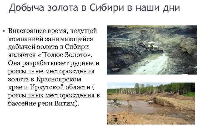 Добыча золота в Сибири