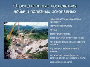 Отрицательные последствия добычи полезных ископаемых