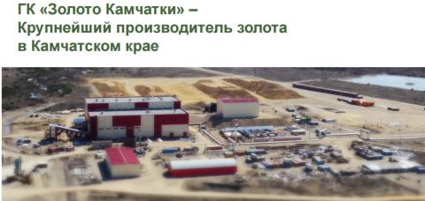 ПАО «Золото Камчатки»