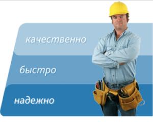 Качество, надёжность и быстрота выполнения работ