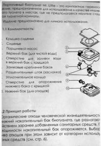 Биотуалет Mr. Little Ideal 24