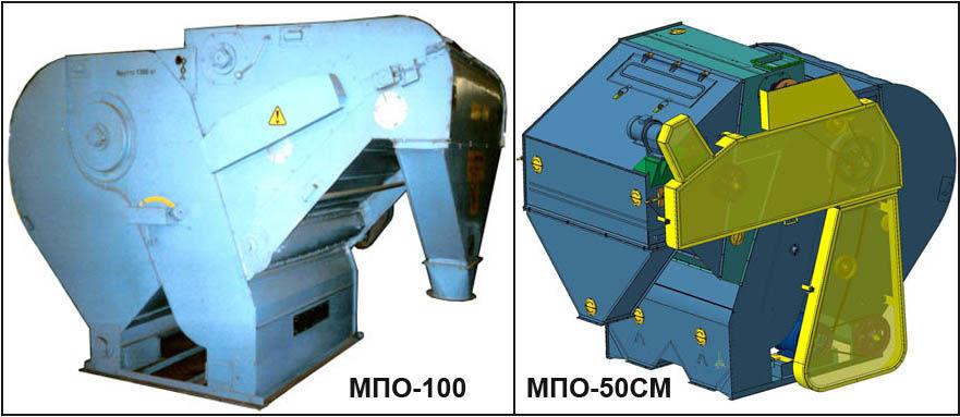 МПО-50СМ и МПО-100 машины предварительной очистки зерна