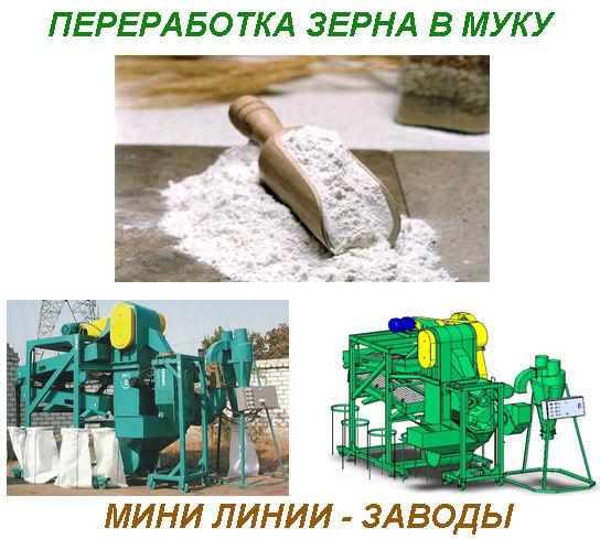 Мини заводы по производству муки