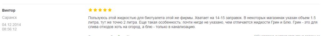 Отзыв потребителя Campa Green