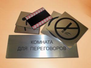 Таблички могут быть из металла, пластика и прочих материалов